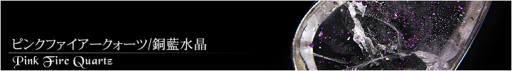 ピンクファイアークォーツ、銅藍水晶天然石ビーズパワーストーンの通販専門サイト