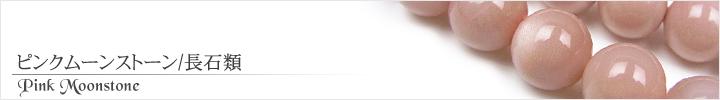 ピンクムーンストーン、長石類天然石ビーズパワーストーンの通販専門サイト