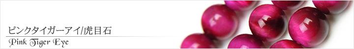 ピンクタイガーアイ、虎目石天然石ビーズパワーストーンの通販専門サイト