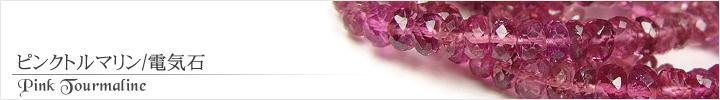 ピンクトルマリン、電気石天然石ビーズパワーストーンの通販専門サイト