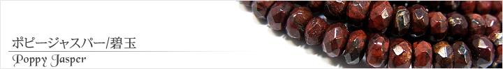 ポピージャスパー、碧玉天然石ビーズパワーストーンの通販専門サイト