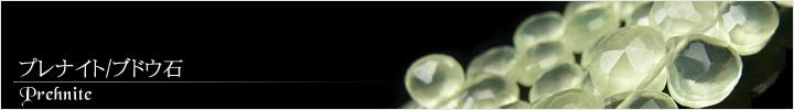 プレナイト、ブドウ石天然石ビーズパワーストーンの通販専門サイト