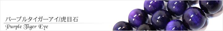 パープルタイガーアイ、虎目石天然石ビーズパワーストーンの通販専門サイト