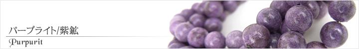 パープライト、紫鉱天然石ビーズパワーストーンの通販専門サイト