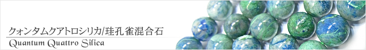クォンタムクアトロシリカ、珪混合石天然石ビーズパワーストーンの通販専門サイト