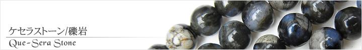 ケセラストーン、コングロメレート天然石ビーズパワーストーンの通販専門サイト