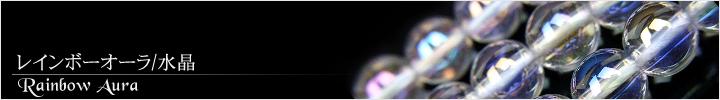 レインボーオーラ、水晶天然石ビーズパワーストーンの通販専門サイト