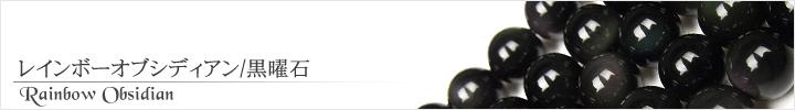 レインボーオブシディアン、黒曜石天然石ビーズパワーストーンの通販専門サイト