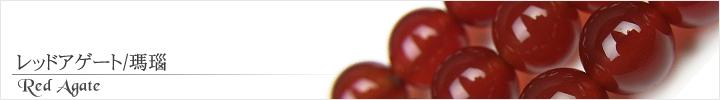 レッドアゲート、瑪瑙天然石ビーズパワーストーンの通販専門サイト