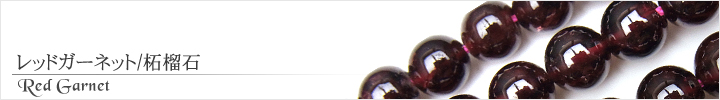レッドガーネット、柘榴石天然石ビーズパワーストーンの通販専門サイト