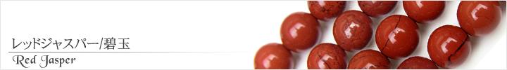 レッドジャスパー、碧玉天然石ビーズパワーストーンの通販専門サイト
