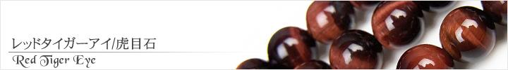 レッドタイガーアイ、虎目石天然石ビーズパワーストーンの通販専門サイト