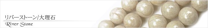 リバーストーン、大理石天然石ビーズパワーストーンの通販専門サイト