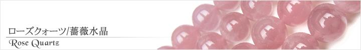 ローズクォー、薔薇水晶天然石ビーズパワーストーンの通販専門サイト
