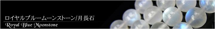 ロイヤルブルームーンストーン、月長石天然石ビーズパワーストーンの通販専門サイト