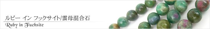 ルビー イン フックサイト、雲母混合石天然石ビーズパワーストーンの通販専門サイト
