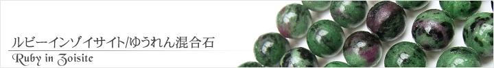 ルビーインゾイサイト、ゆうれん混合石天然石ビーズパワーストーンの通販専門サイト