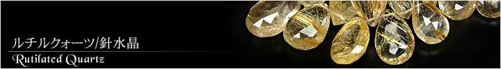 ルチルクォーツ、針水晶天然石ビーズパワーストーンの通販専門サイト
