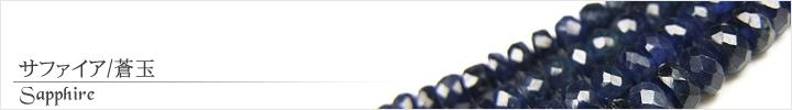 サファイア、蒼玉天然石ビーズパワーストーンの通販専門サイト