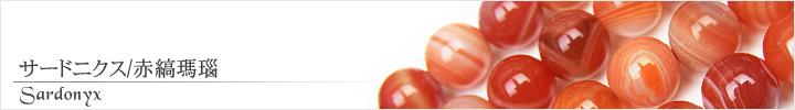 サードニクス、サードオニキス天然石ビーズパワーストーンの通販専門サイト