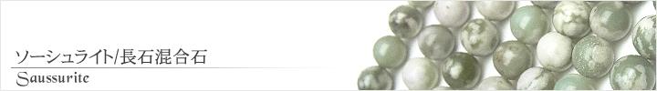ソーシュライト、長石混合石天然石ビーズパワーストーンの通販専門サイト