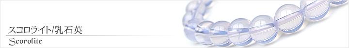 スコロライト、乳石英天然石ビーズパワーストーンの通販専門サイト