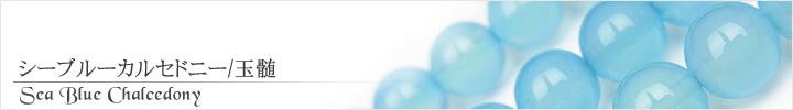 シーブルーカルセドニー、玉髄天然石ビーズパワーストーンの通販専門サイト