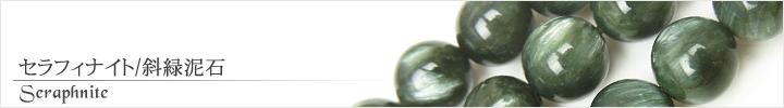 セラフィナイト、クリノクロア天然石ビーズパワーストーンの通販専門サイト