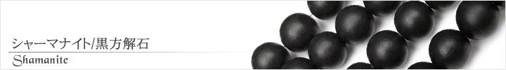 シャーマナイト、黒方解石天然石ビーズパワーストーンの通販専門サイト