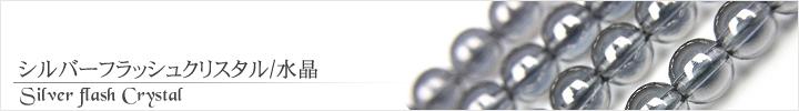 シルバーフラッシュクリスタル、水晶天然石ビーズパワーストーンの通販専門サイト