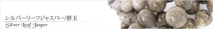 シルバーリーフジャスパー、碧玉天然石ビーズパワーストーンの通販専門サイト