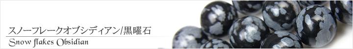 スノーフレークオブシディアン、黒曜石天然石ビーズパワーストーンの通販専門サイト