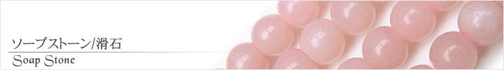 ソープストーン、ピンクソープストーン天然石ビーズパワーストーンの通販専門サイト