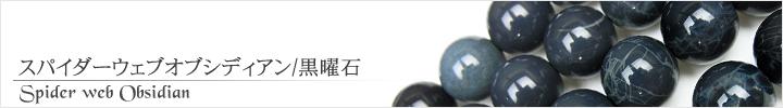 スパイダーウェブオブシディアン、黒曜石天然石ビーズパワーストーンの通販専門サイト