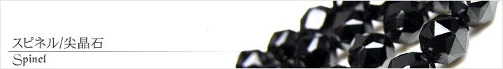 スピネル、ブラックスピネル天然石ビーズパワーストーンの通販専門サイト