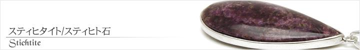スティヒタイト、天眼石天然石ビーズパワーストーンの通販専門サイト