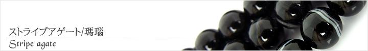 ストライプアゲート、瑪瑙天然石ビーズパワーストーンの通販専門サイト