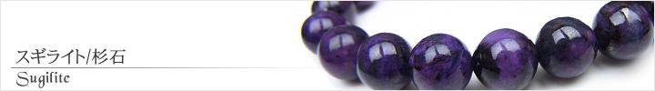 スギライト、杉石天然石ビーズパワーストーンの通販専門サイト