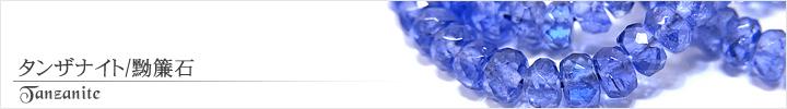 タンザナイト、灰簾石天然石ビーズパワーストーンの通販専門サイト