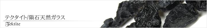 テクタイト天然石ビーズパワーストーンの通販専門サイト