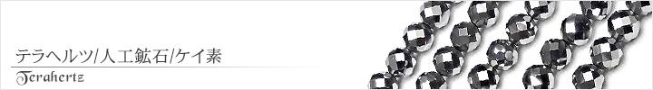 テラヘルツ、ケイ素天然石ビーズパワーストーンの通販専門サイト