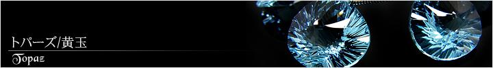 トパーズ天然石ビーズパワーストーンの通販専門サイト