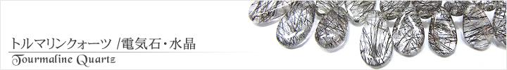 トルマリンクォーツ、電気石・天然石天然石ビーズパワーストーンの通販専門サイト