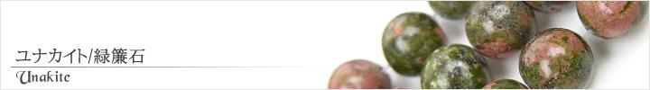 ユナカイト、緑簾石天然石ビーズパワーストーンの通販専門サイト