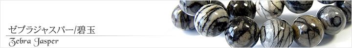 ゼブラジャスパー、碧玉天然石ビーズパワーストーンの通販専門サイト