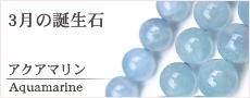3月の天然石アクアマリンビーズ粒売りもございます