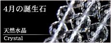 4月の天然石クリスタルビーズ水晶パワーストーン
