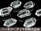 希少石ハーキマーダイヤモンドビーズの粒販売