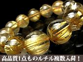 高品質ルチルクォーツ天然石