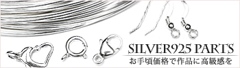 silver925アクセサリー作成に欠かせないシルバー925、ビーズ等とご一緒に